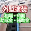 外壁塗装は大阪の補助金、助成金や確定申告・住宅ローン減税の利用で費用が安くなる? 相見積もりは必須!