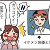 漫画描いたよ~!「夫婦の会話」