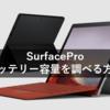 SurfaceProのバッテリー容量を確認する方法
