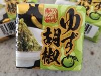 チロルチョコ「ゆず胡椒」が香り高くて美味しい。辛味が苦手な人はご注意を。