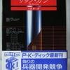 フィリップ・K・ディック「ザップ・ガン」(創元推理文庫)