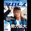 【妄想】ロスインゴの新メンバーは○○!?