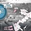 沖縄戦と昭和天皇 - 二転三転の沖縄戦 - 昭和天皇の「御宸念 (天子の意向・考え) 」がどう日本軍の戦略に影響を及ぼしたのか