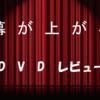 DVDレビュー 子供と観たい「幕が上がる」主演 ももクロ