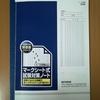 マーク式試験の勉強におすすめ文房具「マークシート用ノート」を買ってみた!
