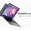 【明日発売】HUAWEI MateBook 13コスパ最高!