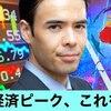 7/22世界経済これを買う編