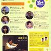第7回ナチュラルライフフェスティバル@ピア万代(6/9-10)