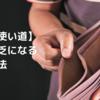 【賞与の使いみち】確実に貧乏になれる方法②