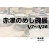 No.1283_【イベント】1/7〜26「赤津のめし碗展」開催!
