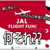 JAL FLIGHT FAN って何?楽しそぅ♪ もっと早く教えてよ~!vpassで三井住友カードの解約手続きに進むと 年会費が1年無料かも?感染者増とGoToは関係ない?!騙されなで