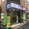 「舒爽館(スーソウカン)」「サンエン台湾」に出てた東新宿・大久保にある台湾式マッサージ屋さん(クレジット可)