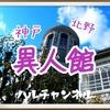 観光まえに知っておきたい!神戸三宮『北野異人館』の料金や効率のいい回り方!