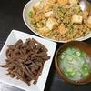 【昼】キーマペンネ/【夜】麻婆厚揚げ、こんにゃく炒め、スープ