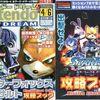 2005年発売のゲーム雑誌の中で どの号がレアなのかをランキング形式で紹介