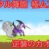 【プレイ動画】絶メタル降臨 極ムズ 逆襲のカオル君