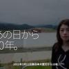 1228食目「あの日から10年。」2011年3月11日 東日本大震災から10年