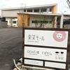 【オススメ5店】安城・刈谷・岡崎・知立・蒲郡(愛知)にあるパン屋が人気のお店