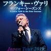 フランキー・ヴァリ&ザ・フォー・シーズンズ セットリスト(9月10日 東京公演)