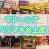 マレーシアクアラルンプールのスーパーで購入した安くてお勧め1.00MYR(27円)〜バラマキお土産紹介