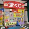 ジャンボ宝くじ100万円当たったのでみずほ銀行に換金に行きました。