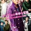 【映画】ジョジョの奇妙な冒険 ダイヤモンドは砕けない 第一章
