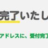 mineo、ドコモプランを予約したら9ヶ月間800円無料なので予約してみました。
