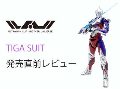 【ULTRAMAN】TIGA SUIT 発売直前レビュー!