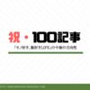 【祝100記事】「モノ好き、飯好きLIFE」は今後「雑誌ブログ」を目指します!
