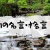 心に響く!釣りに関する名言・格言5選!