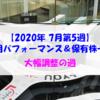 【株式】週間運用パフォーマンス&保有株一覧(2020.7.31時点) 大幅調整