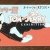 子供たち大興奮!『トムとジェリー展(尾道市立美術館)』に行ってきました!