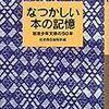 なつかしい本の記憶ー岩波少年文庫の50年