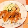簡単に作れる🎵皮パリ!甘めソースの照り焼きチキン~今日の主菜はこれで決まり!!