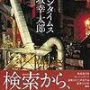 「モダンタイムス」を読み終えたので、改めて伊坂幸太郎の面白さを考えてみる(ネタバレなし)
