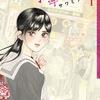 「丁寧に恋して」1巻(サワミソノ)台湾への修学旅行をめぐり交錯する想いと秘密
