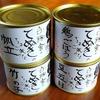 缶詰になった炊き込みご飯の素<頂き物シリーズ>