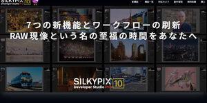 SILKYPIX Developer Studio Pro10の使い方 フィルムテイストやボケ味の追加がかんたんに!