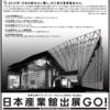 日本産業館出展GO!上海万博
