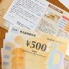 DCMホールディングスの株主優待が届いた。優待券2,000円分。