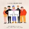 ヒョンウォン地上波ドラマデビュー♡韓国ウェブドラマ「彼女を探して」1話2話放送!