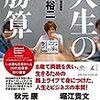 SHOWROOM代表 前田裕二さんの「人生の勝算」を読んで一番感動したのは、前田さんのお兄さんの話でした。