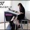 【007 ジェームズ・ボンドのテーマ】エレクトーン奏者(HN: 826aska)で聴いてみる。