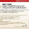 JALグローバルクラブ会員限定 シャンパンプレゼントキャンペーン