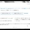 Windows10への自動アップグレードを無効・停止・非表示にする方法