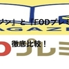 『T-マガジン』と『FODプレミアム』を徹底比較!【表付き】