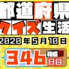 【都道府県クイズ生活】第346問題&解説)2020年5月10日