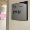 <韓国短期留学④>時間割&修了認定方法