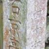 国司氏墓所の説明板