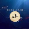 魔法医学としての龍〜生薬とハーブ名から分かること〜